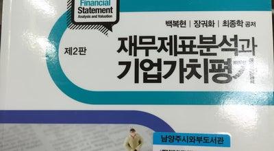 Photo of Library 와부도서관 at 와부읍 월문천로 35, 남양주시, South Korea