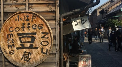 Photo of Coffee Shop 小江戸 coffee 豆蔵 at 元町2-1-2, 川越市, Japan