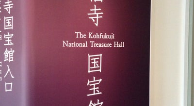 Photo of History Museum 興福寺 国宝館 (Kofukuji National Treasure Museum) at 登大路町48, 奈良市 630-8213, Japan