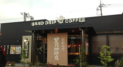 Photo of Coffee Shop 星乃珈琲店 習志野台店 at 習志野台4-82-17, 船橋市, Japan