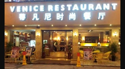 Photo of Australian Restaurant Venice Restaurant at 宾王国际大厦酒店后面第一条街, 义乌, 浙江 322000, China