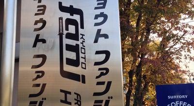 Photo of Rock Club 京都FANJ Free style Hall at 左京区上高野車地町101, 京都市 606-0053, Japan