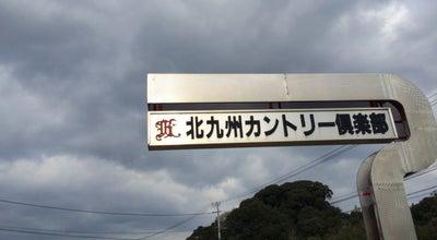 Photo of Golf Course 北九州カントリー倶楽部 at 鹿毛馬412-6, 飯塚市 820-1112, Japan