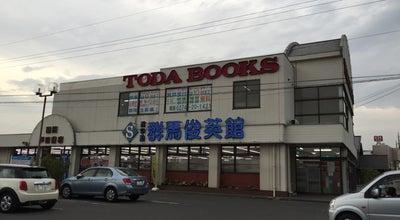 Photo of Bookstore 戸田書店 藤岡店 at 中栗須286, 藤岡市 375-0015, Japan