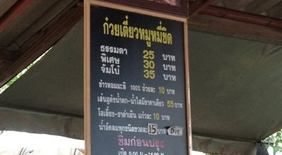 Photo of Ramen / Noodle House ก๋วยเตี๋ยว หมี่ขิด  at Mueang Udon Thani, Thailand
