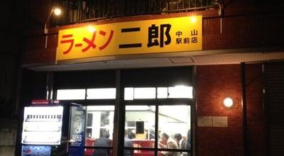 Photo of Food ラーメン二郎 中山駅前店 at 緑区台村町309-1, 横浜市 226-0014, Japan