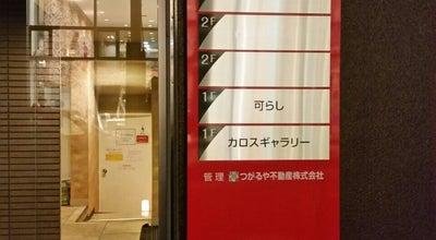Photo of Art Gallery Kalos Gallery at 青葉区堤通雨宮町2-21, Sendai 981-0914, Japan