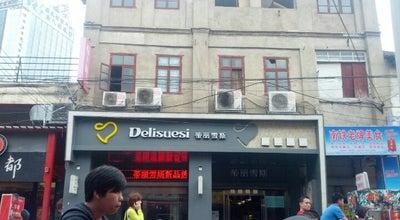 Photo of Bakery 蒂丽雪斯 at 中山路194号, Nanning, Gu, China