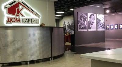 Photo of Art Gallery Дом картин at Просп.. Победителей, 89/3-3, Минск, Belarus