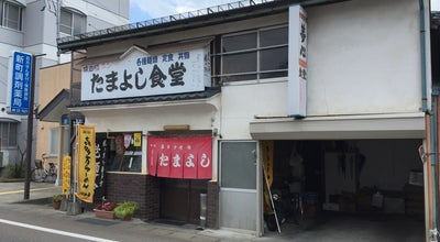 Photo of Chinese Restaurant たまよし食堂 at 沼田6996, 喜多方市 966-0804, Japan