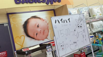 Photo of Toy / Game Store トイザらス・ベビーザらス 阪急山田店 at 山田西4-1-2, 吹田市 565-0824, Japan