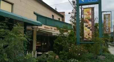 Photo of Dessert Shop 菓子工房KAMANARIYA 宇治本店 at 宇治乙方52-5, 宇治市 611-0021, Japan