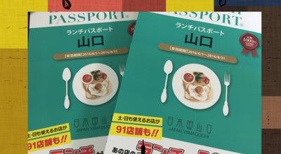 Photo of Bookstore 明屋書店 小郡店 at 小郡下郷785-1, 山口市 754-0002, Japan