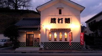 Photo of Ramen / Noodle House ラーメン 蔵打麺 at 相生町3899, 浜田市 697-0034, Japan