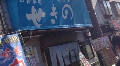 Photo of Diner 御食事処 せきの at 千本港町122, 沼津市 410-0845, Japan