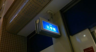 Photo of Bookstore 書店 文学館 伊丹ターミナル店 at 西台1-1-1, 伊丹市 664-0858, Japan