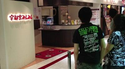 Photo of Dumpling Restaurant 宇都宮みんみん ホテル アール・メッツ店 at 川向町1-23, 宇都宮市, Japan