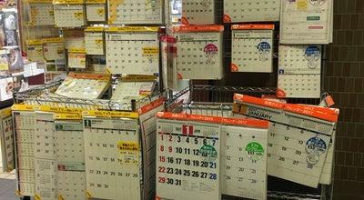 Photo of Bookstore 田村書店 緑地店 at 寺内2丁目4, 豊中市, Japan