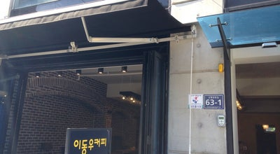 Photo of Cafe 이동우커피 at 진주시 평거동, South Korea