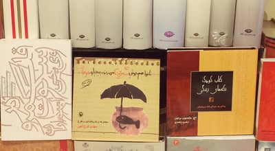 Photo of Bookstore Ta`ati Bookstore | کتابفروشی طاعتی at Alam-ol-hoda St., Rasht, Iran