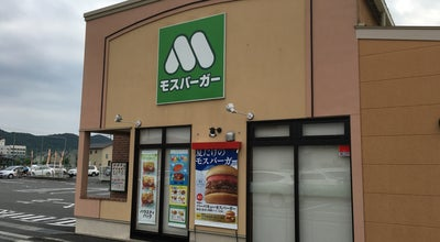 Photo of Burger Joint モスバーガー 岡山京山店 at 伊島北町9-15, 岡山市 700-0017, Japan