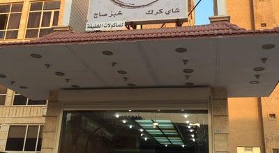 Photo of Cafe ركن الكرك at Mangaf, Kuwait