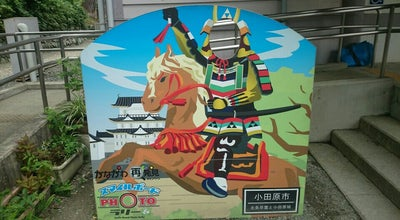 Photo of History Museum 小田原城 歴史見聞館 at 城内6-1, 小田原市 250-0014, Japan