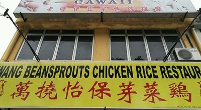Photo of Asian Restaurant Rawang Ipoh Chicken Rice at Jalan Bersatu 10, Rawang 48000, Malaysia