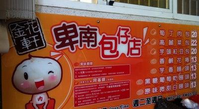 Photo of Dim Sum Restaurant 卑南包仔店 at 更生北路182號, 台東市, Taiwan
