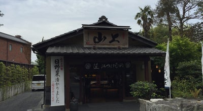Photo of Asian Restaurant 近江漬物 山上 at Japan