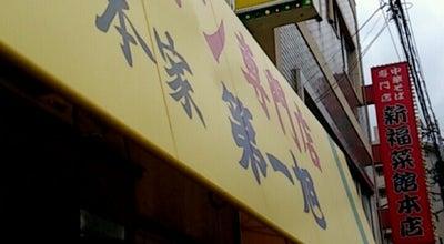 Photo of Food 本家 第一旭 たかばし本店 at 下京区東塩小路向畑町845, Kyoto 600-8213, Japan