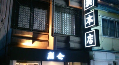 Photo of Sushi Restaurant はこだて 鮨金総本店 at 松風町7-18, 函館市 040-0035, Japan