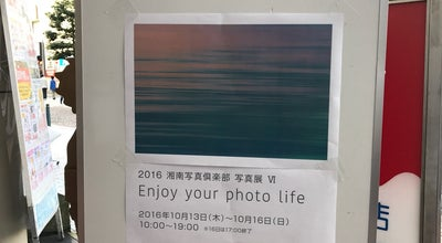 Photo of Art Gallery 茅ヶ崎市民ギャラリー at 元町1-1, 茅ヶ崎市 253-0043, Japan