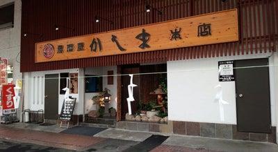 Photo of Diner かしま本店 at 中通4丁目4-14, 呉市 737-0046, Japan