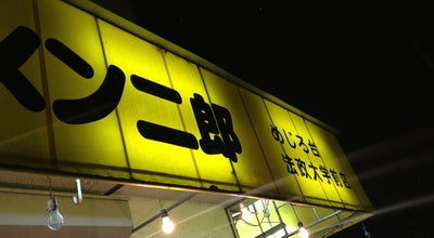 Photo of Food ラーメン二郎 めじろ台法政大学前店 at 寺田町233-2, 八王子市 193-0943, Japan