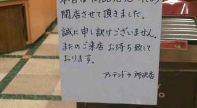Photo of Bakery パン工房 アンテンドゥ 所沢店 (AntenDo) at くすのき台1-14-5, 所沢市 359-0037, Japan