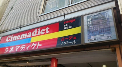 Photo of Indie Movie Theater シネマディクト at 古川1-21-18, 青森市 030-0862, Japan