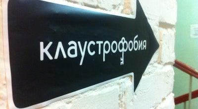 Photo of Arcade Клаустрофобия at Нижняя Сыромятническая Ул., 10, Стр. 8, Москва, Russia