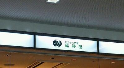 Photo of Dessert Shop 福砂屋 長崎空港店 at 箕島町593, 大村市, Japan