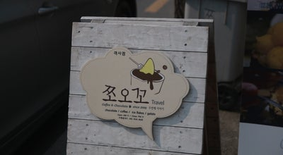 Photo of Cafe 쪼오꼬 at South Korea
