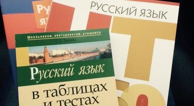 Photo of Bookstore Асвета at Просп. Машерова, 57, Брест 224013, Belarus