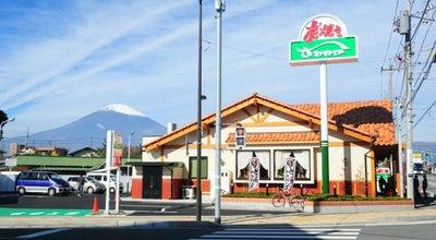 Photo of Steakhouse 炭焼きレストランさわやか 御殿場インター店 at 東田中984-1, 御殿場市 412-0026, Japan