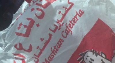Photo of Burger Joint Mashtan Cafateria at Mashtan Rd, Isa Town, Bahrain