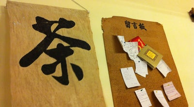 Photo of Tea Room 道地 at 86000, Malaysia