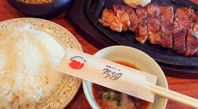 Photo of Steakhouse グローイングアップ at 竹ケ鼻町339−1, 伊勢市, Japan