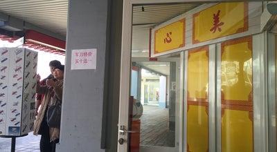 Photo of Chinese Restaurant Maxim China Restaurant at Ebikon, Switzerland