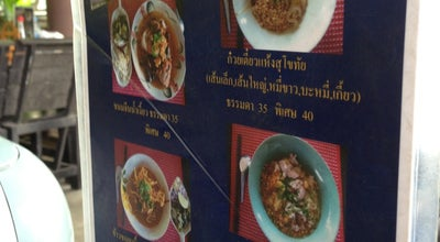 Photo of Asian Restaurant ร้านในสวน at Thailand