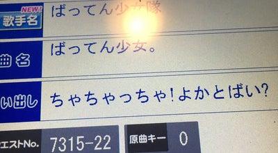 Photo of Karaoke Bar カラオケ シダックス 鹿児島天文館クラブ at 呉服町1-5, 鹿児島市 892-0826, Japan