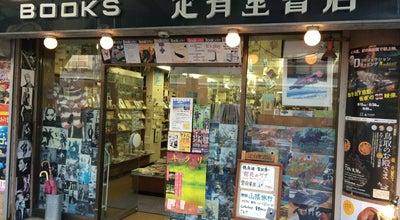 Photo of Bookstore 定有堂書店 at 元町121, 鳥取市, Japan