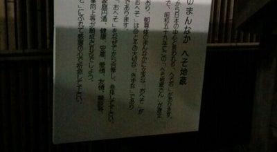 Photo of Monument / Landmark 日本のまんなか 臍地蔵 (へそ石・へそ地蔵) at 渋川2110-21, 渋川市 377-0034, Japan